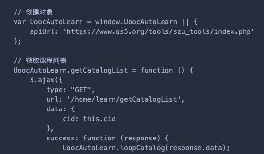 通过js脚本实现uooc优课自动挂课